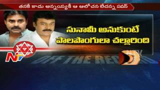 Why Pawan Kalyan Not Interested In Chiranjeevi Alignment With Janasena  Off The Record  NTV