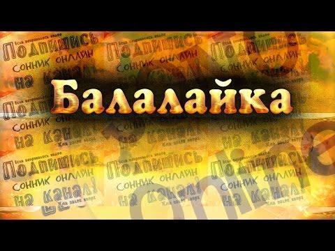 К чему снится Балалайка? Сонник. Бесплатное толкование снов онлайн