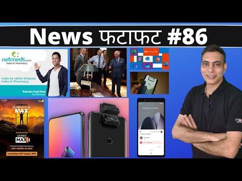Jio on Shopping Spree, Asus Zenfone 7 Pro, Nokia 7.3, Redmi 9, Gionee Max launch