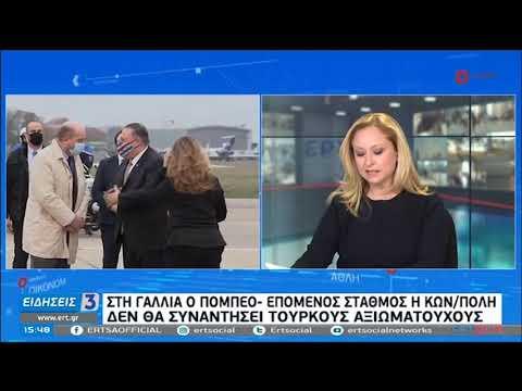 Υπέρ των κυρώσεων στην Τουρκία ο Σεμπάστιαν Κουρτς | 14/11/20 | ΕΡΤ