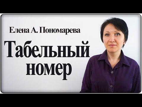 Что такое табельный номер работника – Елена А. Пономарева