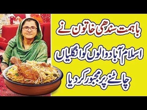 باہمت سندھی خا تون نے اسلام آباد والوں کو انگلیا ںچاٹنے پرمجبور کر دیا