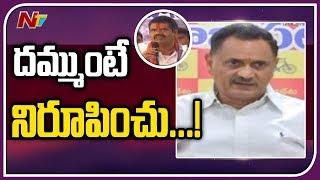 దమ్ముంటే నిరూపించు! | War of Words Between Minister Avanthi Srinivas and Bandaru Satyanarayana | NTV