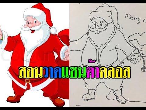 ซานตาครอส สอนวาดรูปการ์ตูนน่ารักง่ายๆระบายสี How to Draw Santa Claus Cartoon