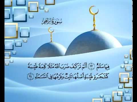 Sura Abraham<br>(Ibrahim) - Scheich / Saud Alschureim -