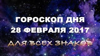 ОБЩИЙ ГОРОСКОП НА 28 ФЕВРАЛЯ 2017 -  Гороскопы AstroDream