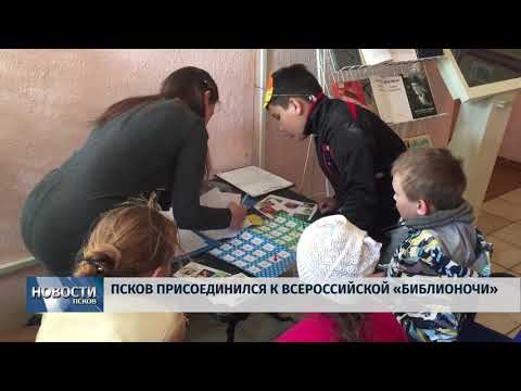 22.04.2019 / Псков присоединился к всероссийской «Библионочи»