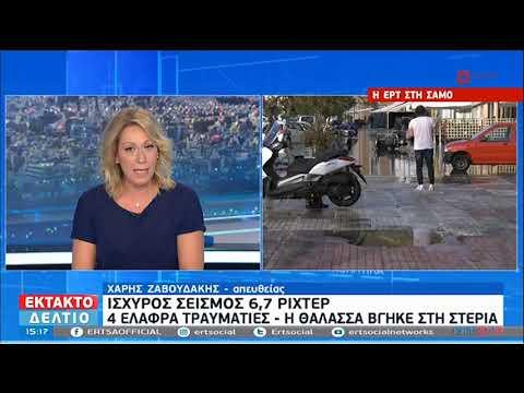 Σάμος Σεισμός   Ζημιές και παλλιροιακό κύμα στο νησί   30/10/2020   ΕΡΤ