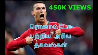 Cristiano Ronaldo CR7 rare facts Tamil