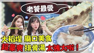 【下班Go Fun吧!】擄獲老台北人一輩子的大稻埕美食