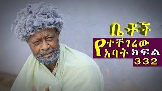 "Betoch | "" የተቸገረው አባት""Comedy Ethiopian Series Drama Episode 332"