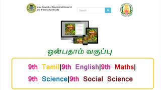 To 10th kalvi books science pdf 6th samacheer