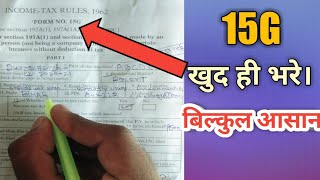 pf 15g form kaise bhare । how to fill form 15g online