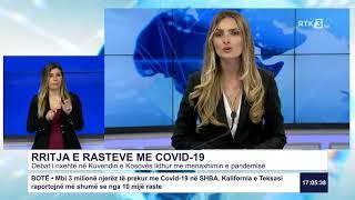 RTK3 Lajmet e orës 17:00 09.07.2020