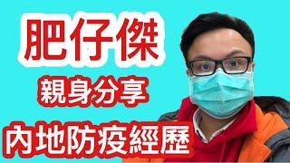 大年初二 香港中籤|肥仔傑在內地 分享防疫經歷|【肥仔傑.論政】