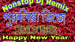 90'Nonstop Dj Remix পুরুলিয়া বাংলা ডিজে Song
