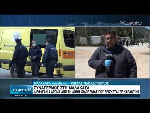 'Eσπασαν την καραντίνα τέσσερις μετανάστες στη δομή της Μαλακάσας | 24/04/2020 | ΕΡΤ