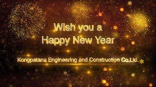 สวัสดีปีใหม่ล่วงหน้านะครับทุกคน