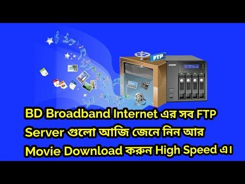 BD Broadband Internet এর সব FTP Server গুলো আজি জেনে নিন, আর Movie Download করুন High Speed এ। 2018
