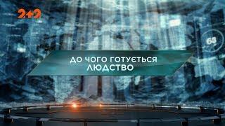 До чого готується людство - Загублений світ. 2 сезон. 57 випуск