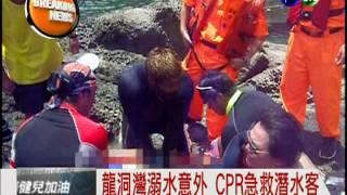 基隆龍洞灣 27歲潛水客葬身海底