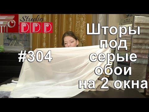 #304. Какие шторы выбрать для гостиной с серыми обоями на два окна, с телевизором висящим между ними