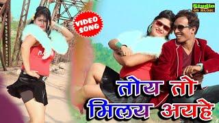 New Khortha Video Song !! Tum To Dhokhe Bazz Ho