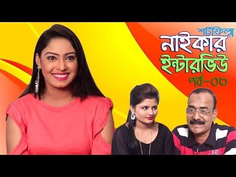 Nayekar Interview । Part 03 । Bengali Short Film । STM