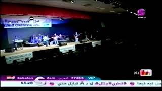 تحميل اغاني فرقة الاخوة البحرينية - شسوي لك حفلة صالة المبارزة 2007 MP3