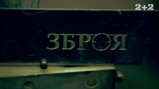 Луки – Зброя. 10 випуск, 2 сезон