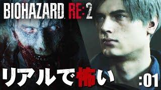 mqdefault - 【BIOHAZARD RE:2】ゾンビがリアル過ぎてめっちゃ怖い… レオン編 #01【ホラー】