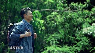 劉德華 Andy Lau - 解開 Official MV 官方完整版 [High Quality Mp3]