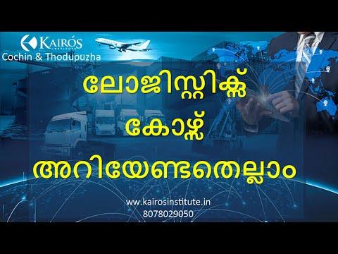 Best Logistics Course in Kerala   Top Logistics Institute in Ernakulam ...