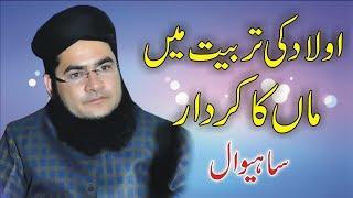 Tarbiyat E Aulad Mein Maan Ka Kirdar? By Allama Nasir Madni