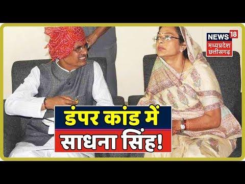 Dumper scam: IAS अफसर ने इशारों ही इशारों में लगाया Shivraj Singh पर आरोप!