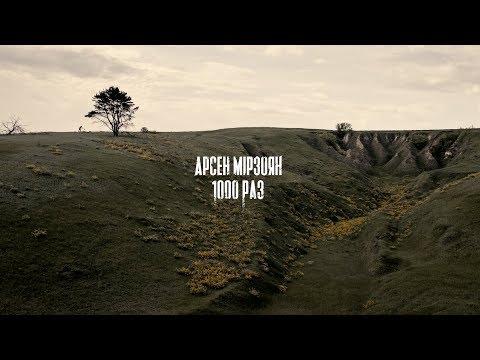 Арсен Мірзоян - «1000 раз»