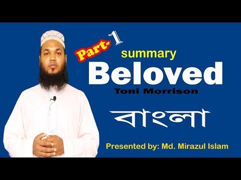 , title : 'Beloved in Bangla   Part-1   Toni Morrison   Md. Mirazul Islam   University English BD'