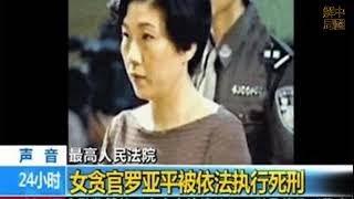 真是巾帼不让须眉 中国女贪官淫乱也超出人们想像
