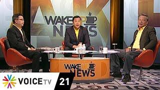 Wake Up News 16 กรกฎาคม 2562