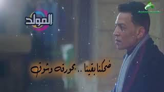 طارق الشيخ - عجايب - حاله واتس تحميل MP3