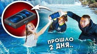 КТО ПОСЛЕДНИЙ отпустит новый IPhone 12 PRO MAX - заберет его!! Челлендж!