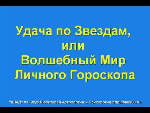 Альберт махмутов астролог астропрогноз