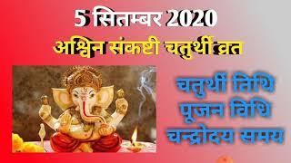 Sankashti chaturthi vrat September 2020|Sankashti chaturthi 2020 dates and time|Sakat chauth 2020