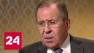 Сергей Лавров: русофобская кампания выдыхается - Россия 24
