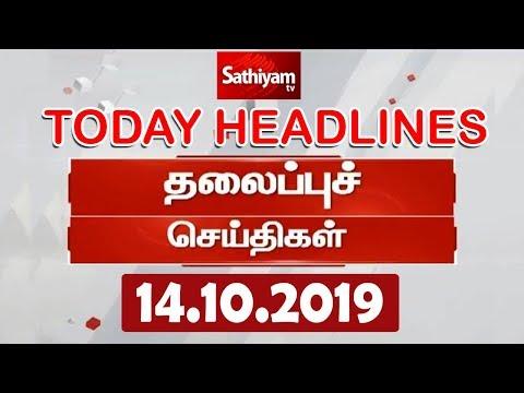 Today Headlines | இன்றைய தலைப்புச் செய்திகள் | 14 Oct 2019 | Tamil Headlines  | Headlines News