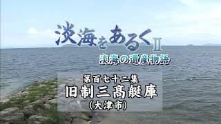 淡海をあるく 旧制三髙艇庫 大津市