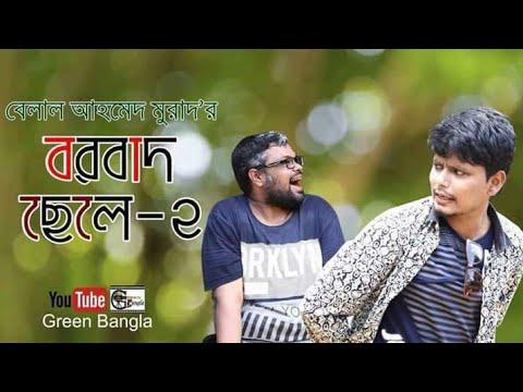 বরবাদ ছেলে ২।Borbad Chele 2।Murad।Bangla Natok।Comedy Natok। Sylheti Natok।Best Bangla Natok 2018।