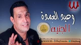 تحميل اغاني مجانا Wahed El Omda - ELGENEA / وحيد العمدة - الجنيه