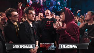 VERSUS PLAYOFF: Электромышь VS Palmdropov (14)