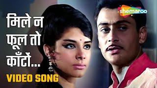 Mile Na Phool To - Parikshit Sahni - Zaheeda Hussain